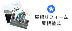 屋根リフォーム・屋根塗装