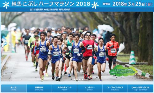 nerima-kobushi-half-marathon-2018-img-01